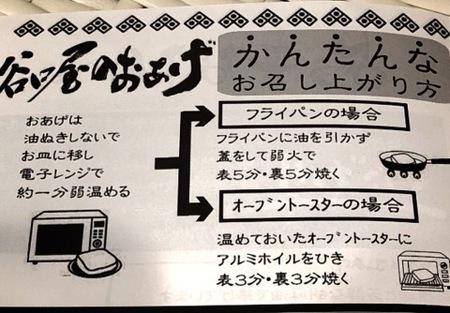 福井 越前竹田 谷口屋 あげ 谷口屋のおあげ 調理法.JPG