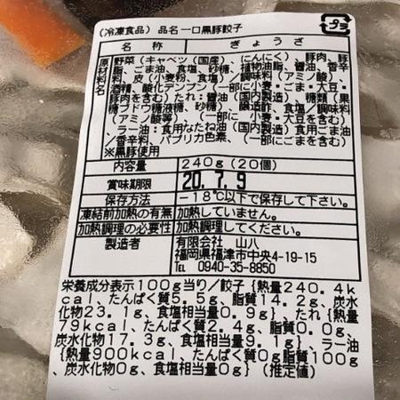 福岡 ぎょうざ ぎょうざの山八 ひと口黒豚餃子.JPG