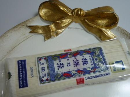素麺 揖保の糸.JPG