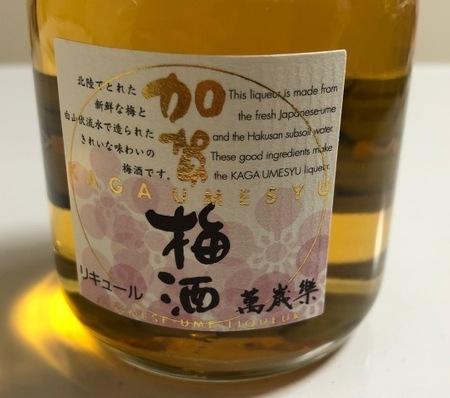 萬歳楽 小堀酒造 加賀梅酒 (3).jpg