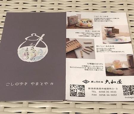 越乃雪本舗大和屋 あまいおはじき (4).jpg