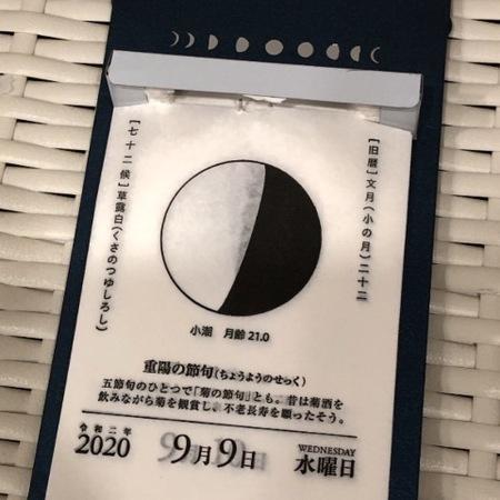 重陽の節句 日めくり 月と暦.JPG