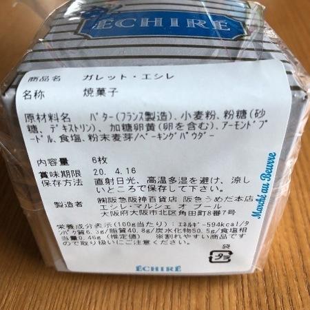 阪急うめだ エシレ・マルシェ オ ブール ガレット・エシレ (3).JPG