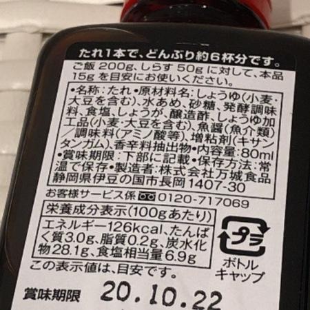静岡 万城食品 しらす丼のたれ (2).JPG
