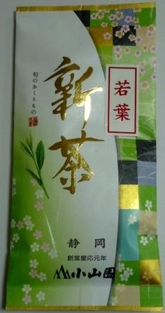 静岡 小山園 新茶 若葉.JPG