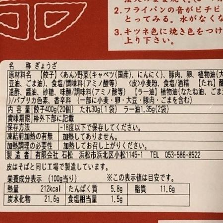 静岡 浜松餃子 石松ぎょうざ (3).JPG