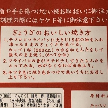 静岡 浜松餃子 石松ぎょうざ (4).JPG