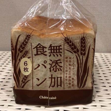 食パン シャトレーゼ 無添加食パン.JPG
