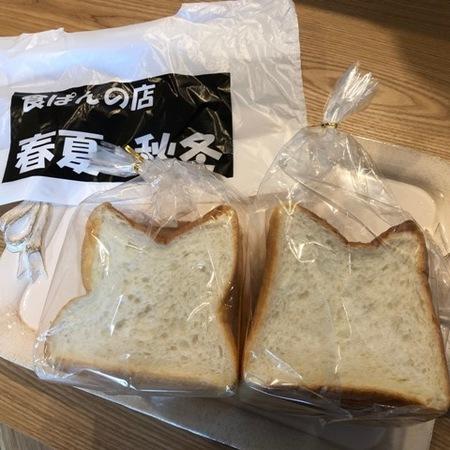 食パンの店 春夏秋冬 元町店.JPG