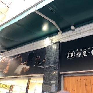 食パンの店 春夏秋冬 元町店 (5).JPG