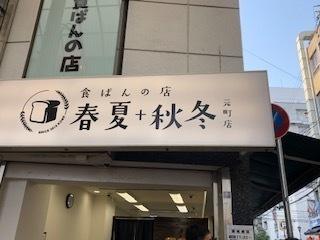 食パンの店 春夏秋冬 元町店 (6).JPG