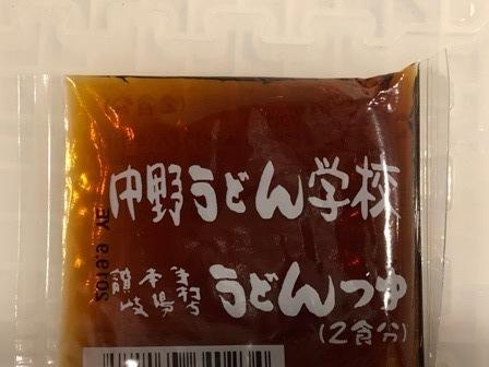 香川 中野うどん学校 うどん打ち体験 つゆ.JPG