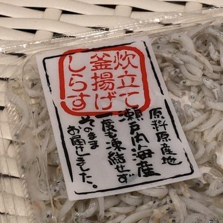香川 木村海産 釜揚げしらす.JPG