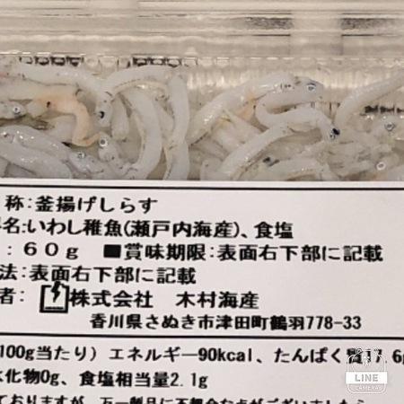 香川 木村海産 釜揚げしらす (2).JPG