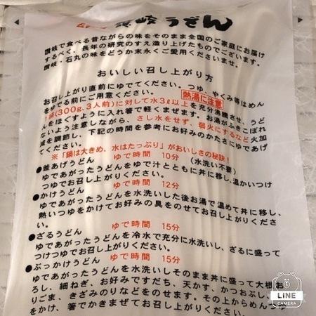 香川 石丸製麺 半生讃岐うどん 讃岐うどん (3).JPG