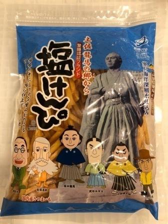 高知 高知土産 南国製菓 塩けんぴ.JPG