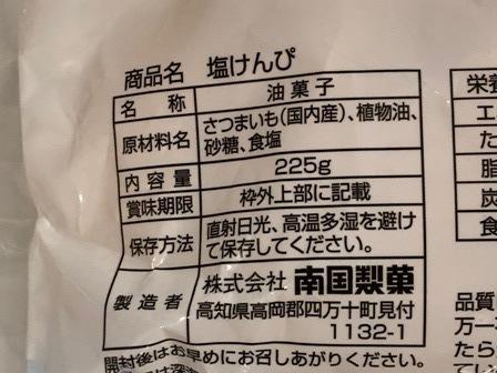 高知 高知土産 南国製菓 塩けんぴ (2).JPG