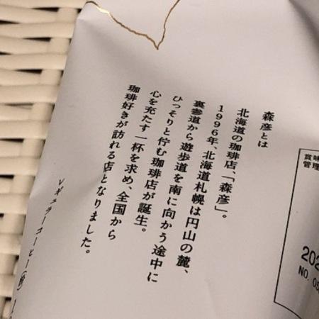 AGF 北海道珈琲店森彦 森彦の時間 森彦ブレンド (3).JPG