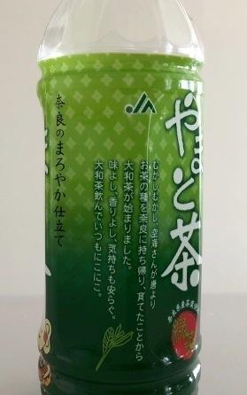 JAならけんグループ やまと茶 大和茶 (2).jpg