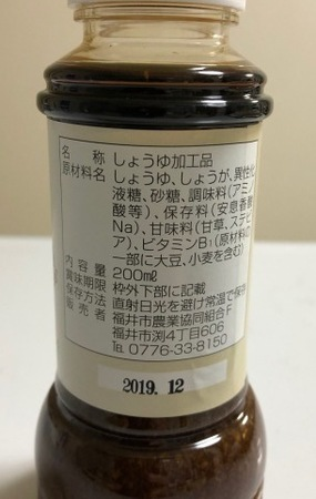 JA福井市 生姜しょうゆ (2).JPG