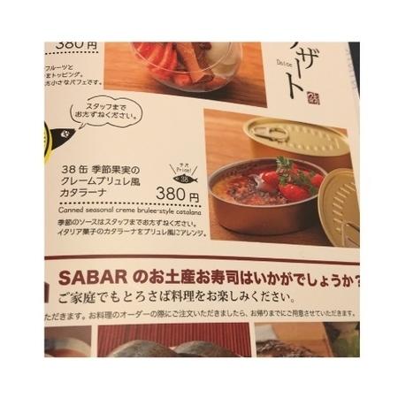 SABAR 38缶季節果実のクレームブリュレ風カタラーナ.JPG