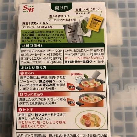 S&B 旅する世界の一皿ポトフ (2).JPG