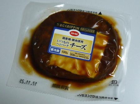 coop いつものハンバーグ チーズ.JPG